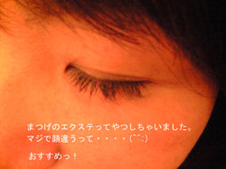 Matsuge