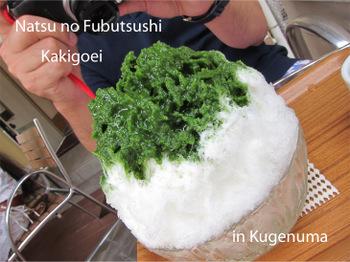Kakigori